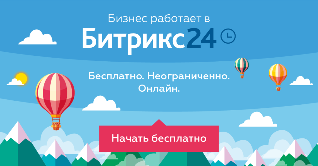 Регистрация портала Битрикс24